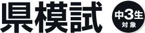 熊本ゼミナール