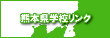 熊本県 学校リンク