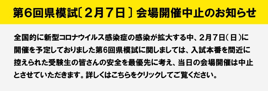 第6回県模試 会場開催中止のお知らせ