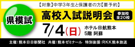 県模試 2021年度 高校入試説明会
