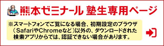 塾生専用ページ