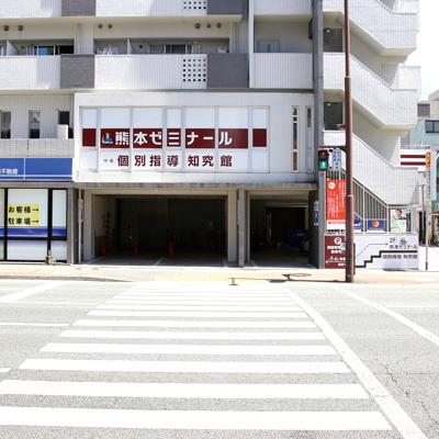 熊本ゼミナール 知究館(白山)[中高一貫専門校舎]