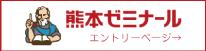 熊本ゼミナールエントリーページ