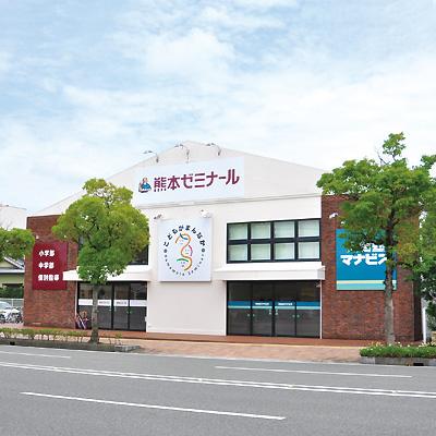 熊本ゼミナール 八代校