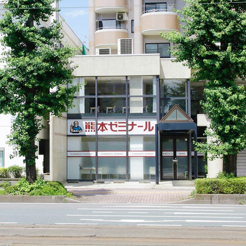 熊本ゼミナール 水前寺校