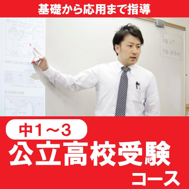 公立高校受験コース