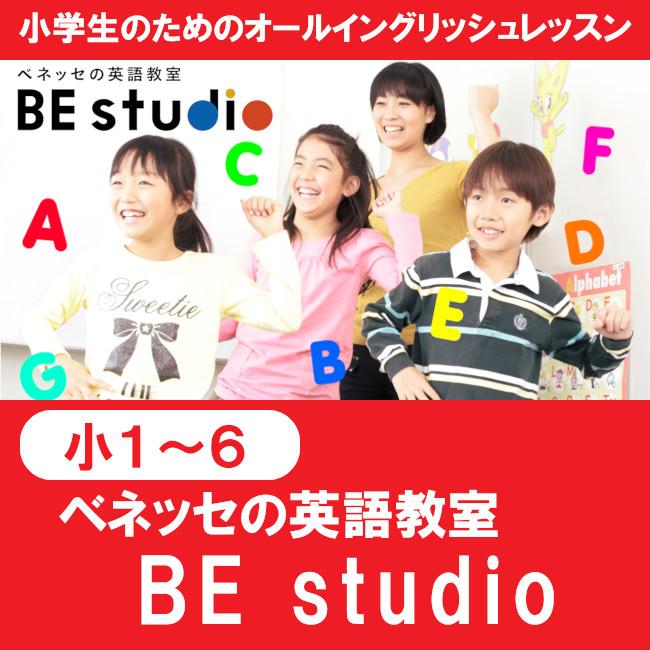 ベネッセの英語教室BE studio