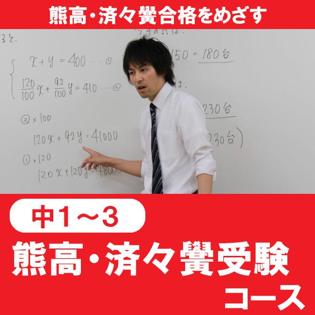 熊高・済々黌受験コース