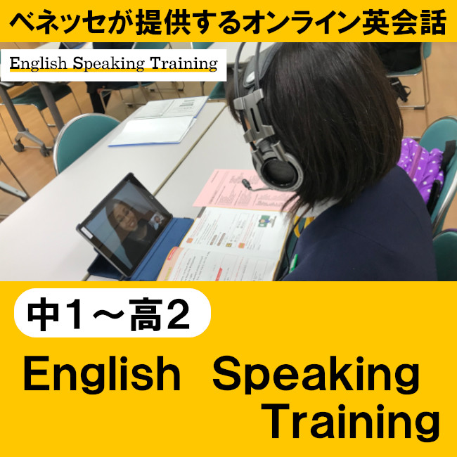 English Speaking Training
