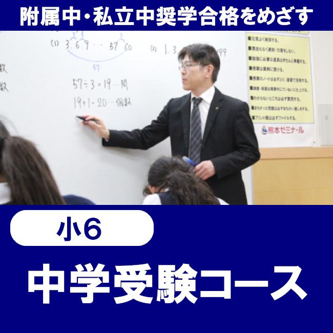 中学受験コース