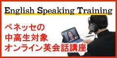 ベネッセのオンライン英会話講座 English Speaking Training