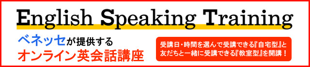 English speaking Training 開講