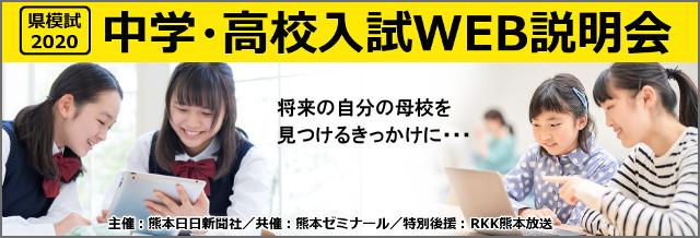 中学・高校入試WEB説明会
