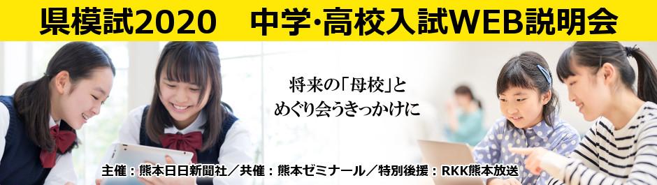 県模試 中学・高校入試WEB説明会