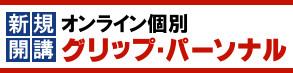 オンライン個別「グリップ・パーソナル」開講01