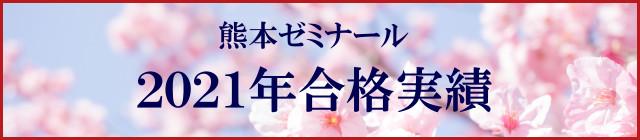 熊本ゼミナール合格実績