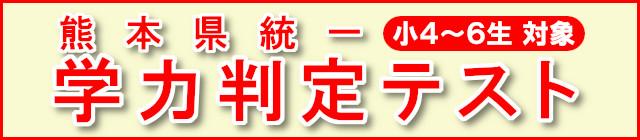 学力判定テスト2021.06.26