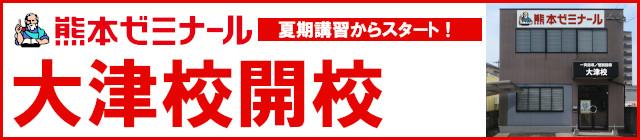 熊本ゼミナール大津校 開校