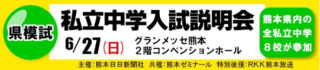 県模試 私立中学入試説明会