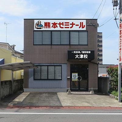 熊本ゼミナール大津校